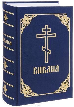 Bibbia (russo)