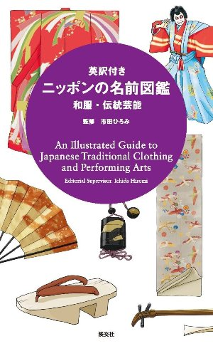 Japanese traditional clothing and performing arts