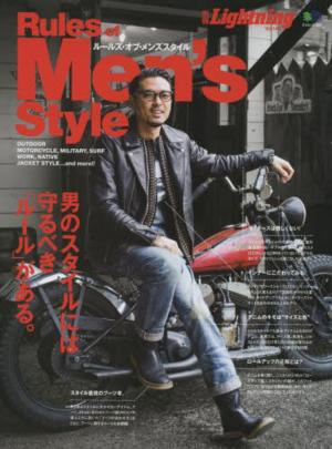 Lightning Vol.148 Rules of Men's Style
