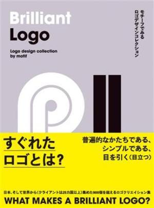 Brilliant Logo