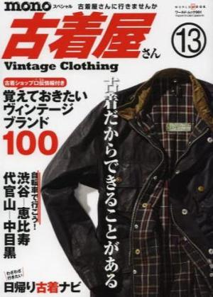 Mono Vintage Clothing 13