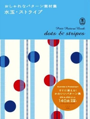 Dots & Stripes + CD