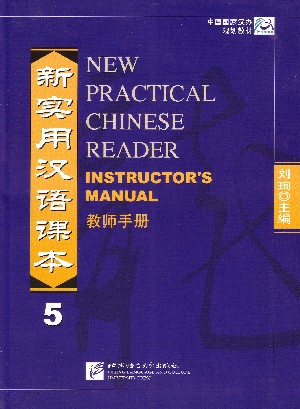 New Practical Chinese Reader 5 Instructor's Manual