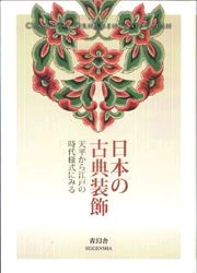 Classical Ornaments of Japan