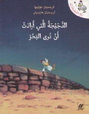 Il piccolo pollo che voleva vedere il mare (Arabo)