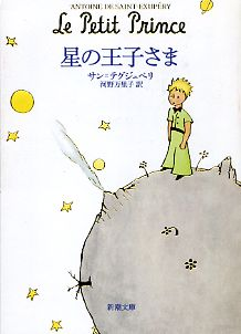 Le Petit Prince (Giapponese)
