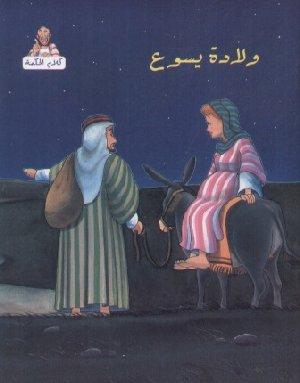 Racconti dalla Bibbia. 15 volumetti (Arabo)