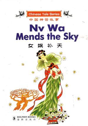 Nv wa mends the sky