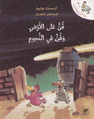 Una Gallina nelle stelle (Arabo)