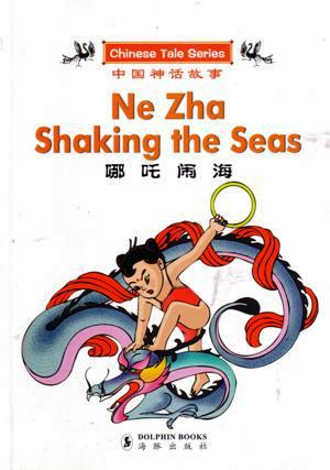 Ne Zha shaking the seas