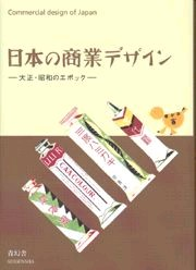 Commercial Design Of Japan
