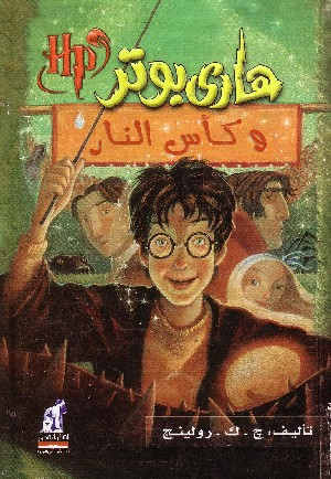 Harry Potter e il calice di fuoco 4° (in Arabo)