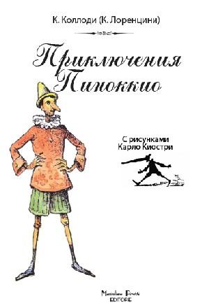 Le Avventure di Pinocchio (Russo)