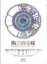 Pattern of Ceramic Art