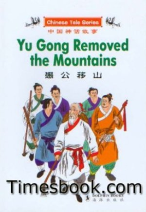 Yu Gong Removed the Mountains