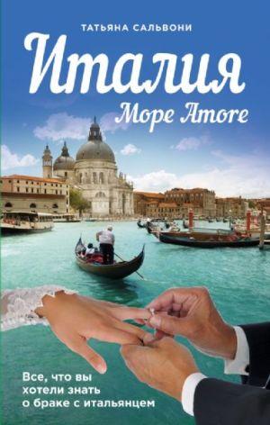 Italia, Mare, Amare