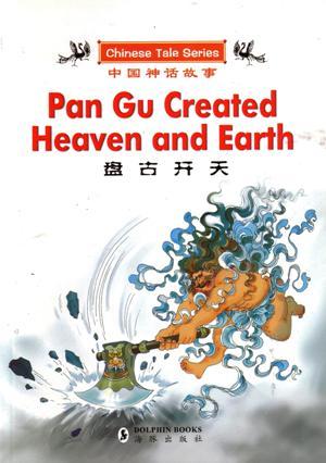 Pan Gu created heaven and earth