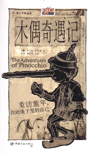 Carlo Collodi - Pinocchio (Cinese/Inglese)