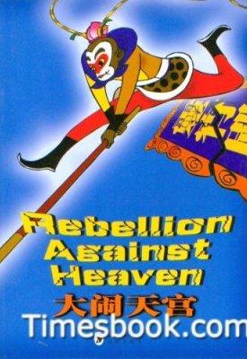 Rebellion Against Heaven