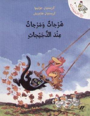 Un piccolo pollo e il gatto (Arabo)