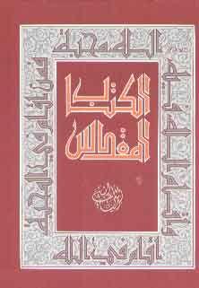 Bibbia (Arabo)12x16cm