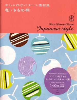 Japanese style + CD