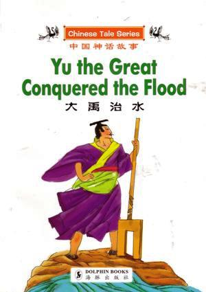 Yu the great conquered the flood