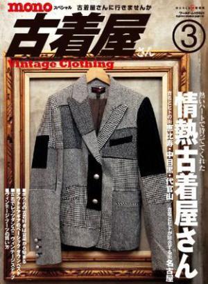 Mono Vintage Clothing 3