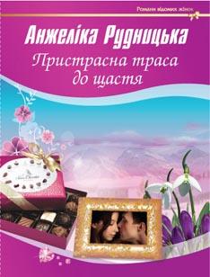 Rudnickaya Angelica - La strada per la felicita