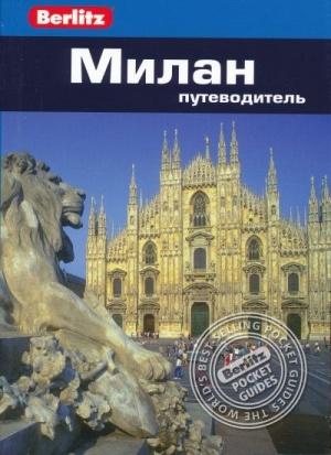 Milan Guida Berlitz (Russo)